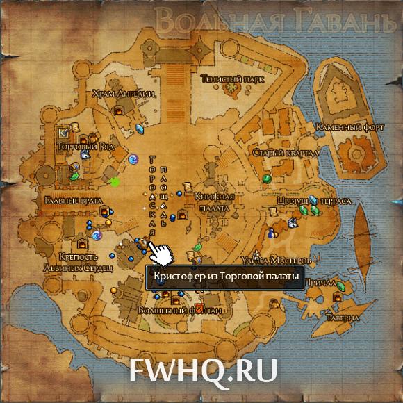 Карта до Кристофера