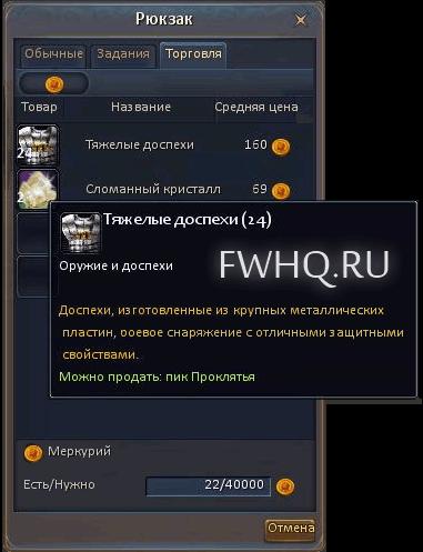 Вкладка Торговля